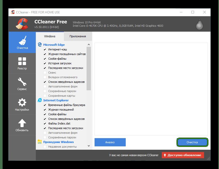Чистка системы с помощью CCleaner