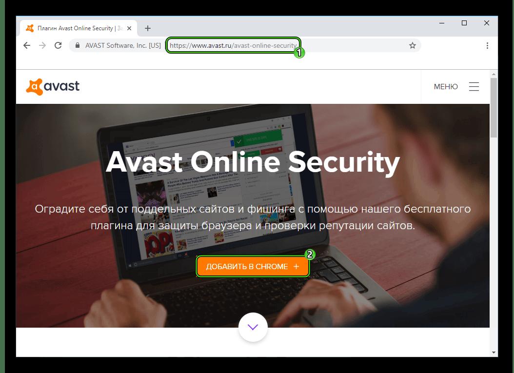 Добавить расширение Avast Online Security в Chrome на официальном сайте