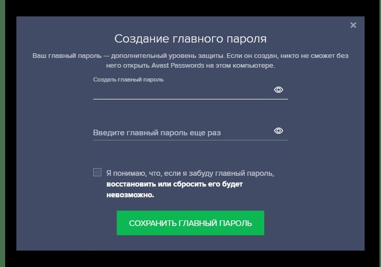 Главный пароль в Avast