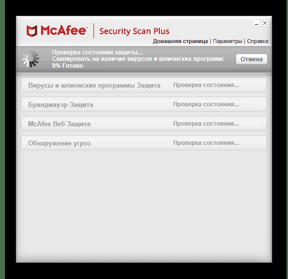 Ход проверки в McAfee