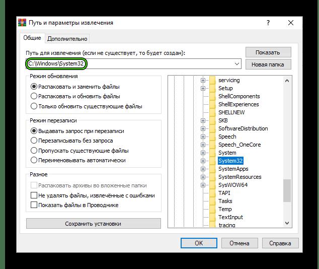 Извлечения архива с DLL-файлом в Архиваторе