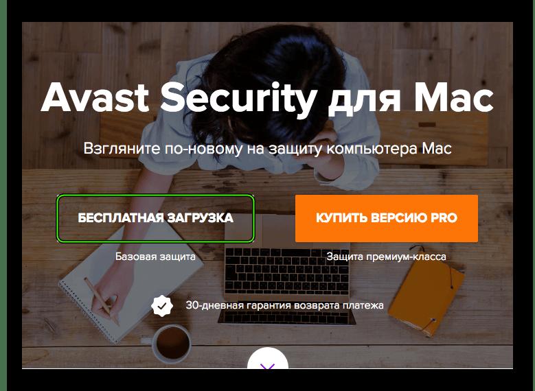 Кнопка Бесплатная загрузка Avast для Mac OS на сайте