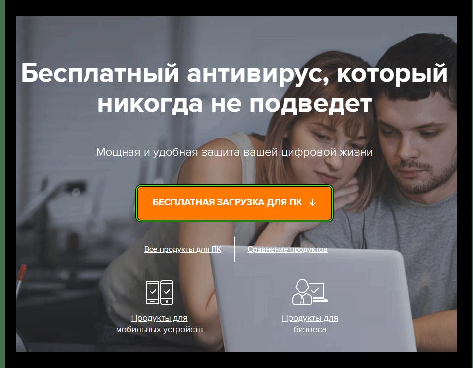 Кнопка Бесплатная загрузка для ПК на сайте антивируса Avast