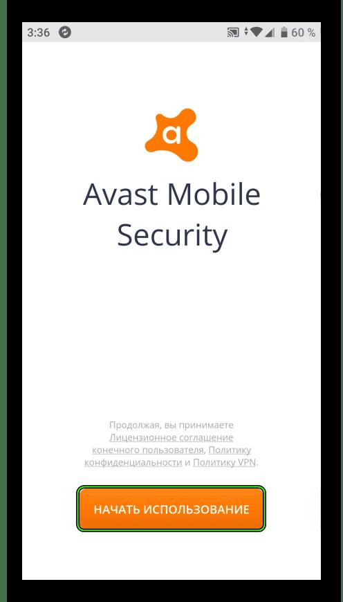 Кнопка Начать использование для Avast на Android