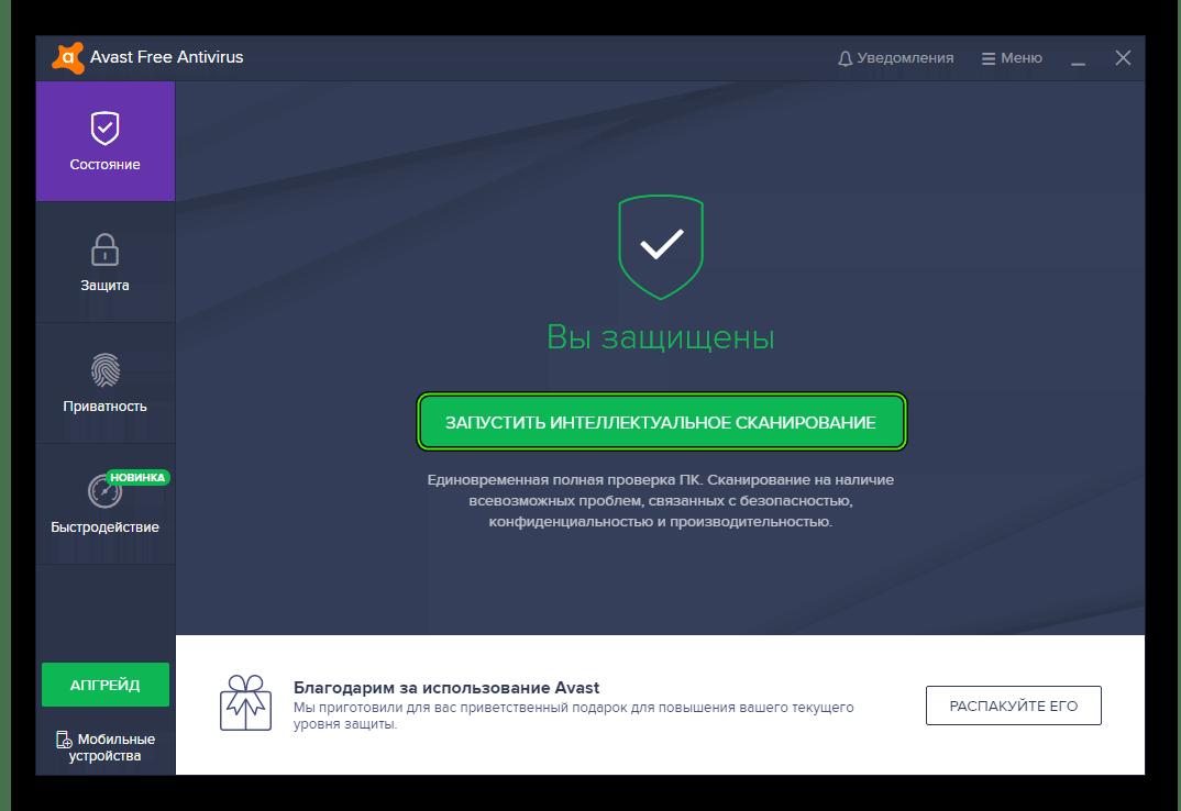 Кнопка Запустить интеллектуальное сканирование в запущенном окне антивируса Avast