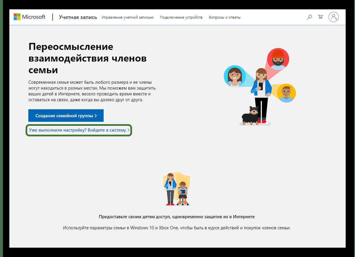 Начало настройки родительского контроля на сайте Microsoft