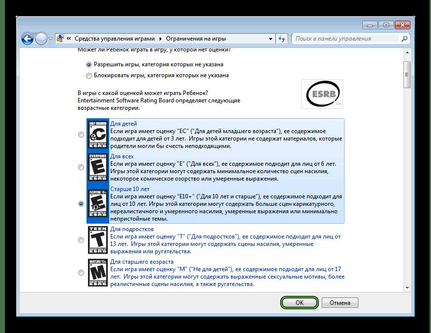 Настройка ограничения на игры для РК в Windows 7