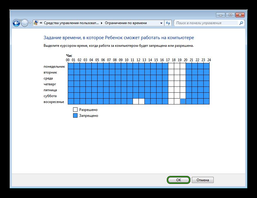 Настройка ограничения по времени для РК в Windows 7