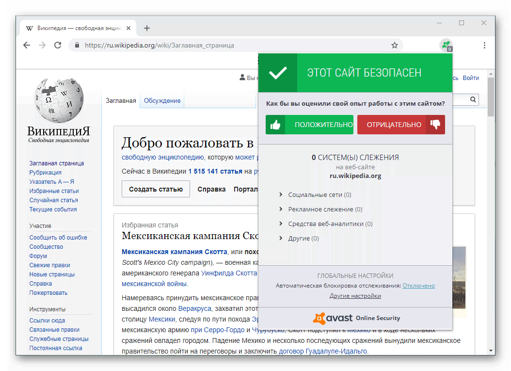 Общий вид расширения Avast Online Security в Chrome