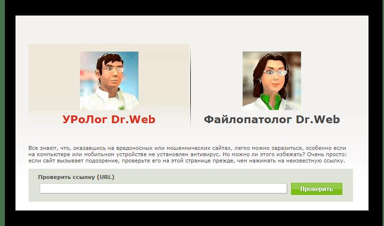 Онлайн-проверка в Dr.Web