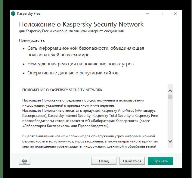 Отказаться от установки антивируса в Kaspersky Security Scan