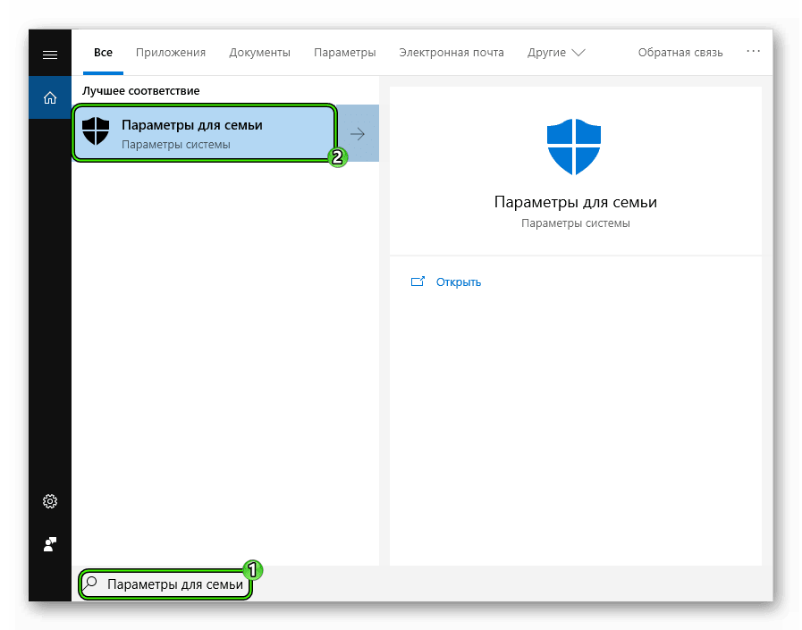 Параметры для семьи в поиске Windows 10