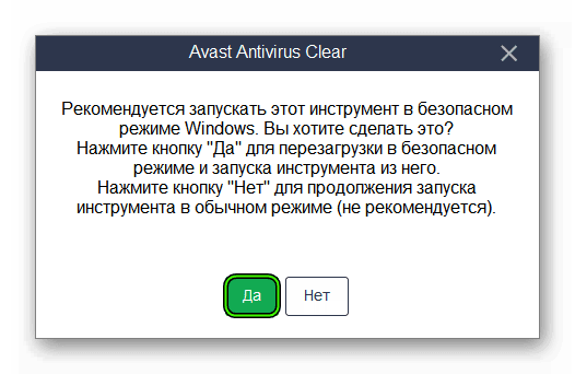 Перезагрузить систему в безопасный режим для Windows 7