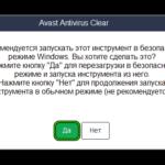 Автозапуск Avast