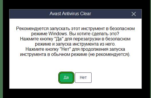 Перезагрузка компьютера в безопасный режим в AvastClear
