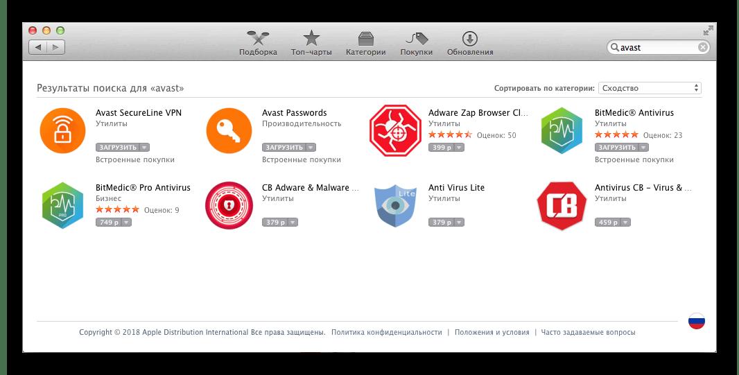 Поиск по запросу Avast в Mac App Store