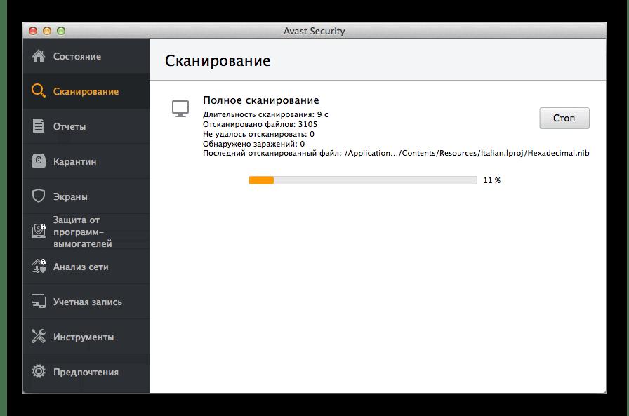 Полное сканирование Avast в Mac OS