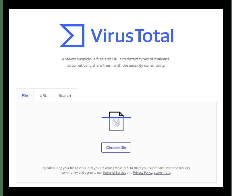 Проверка через сервис VirusTotal