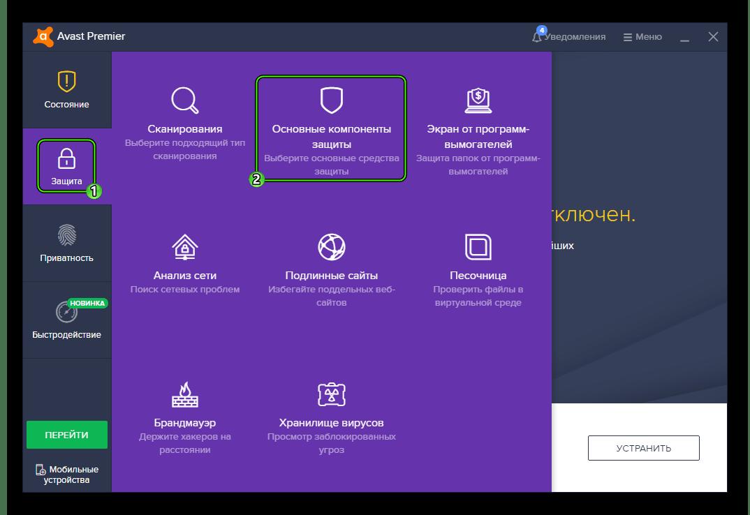 Пункт Основные компоненты защиты в меню Avast