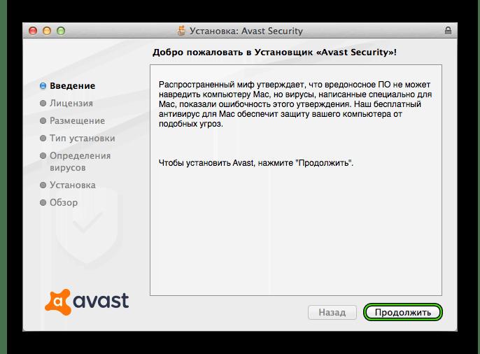 Пункт Продолжить в окне установки Avast для Mac OS