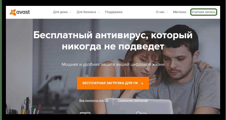 Пункт Учетная запись на сайте Avast