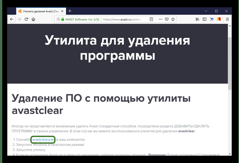 Скачать AvastClear с официального сайта