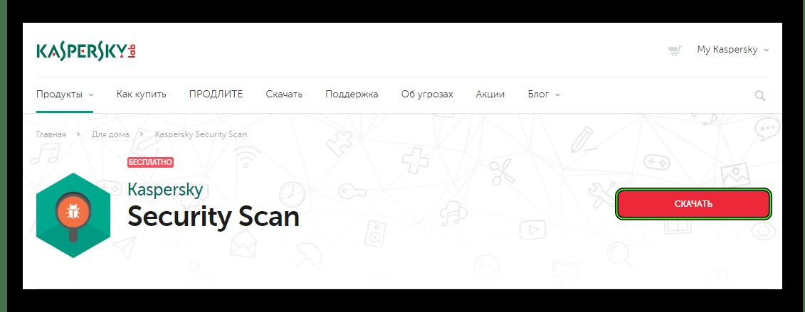 Скачать Kaspersky Security Scan с официального сайта