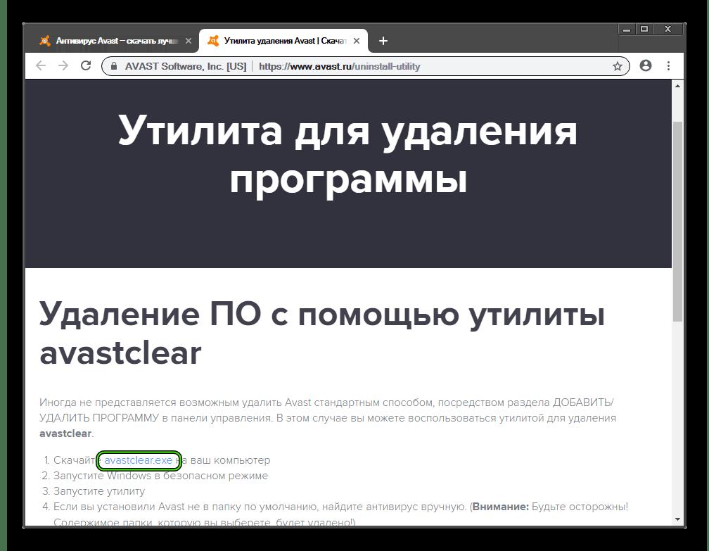 Скачать avastclear с официального сайта для Windows 7