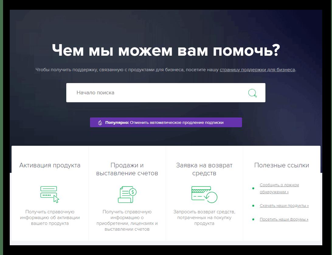Страница базы технической поддержки на сайте Avast