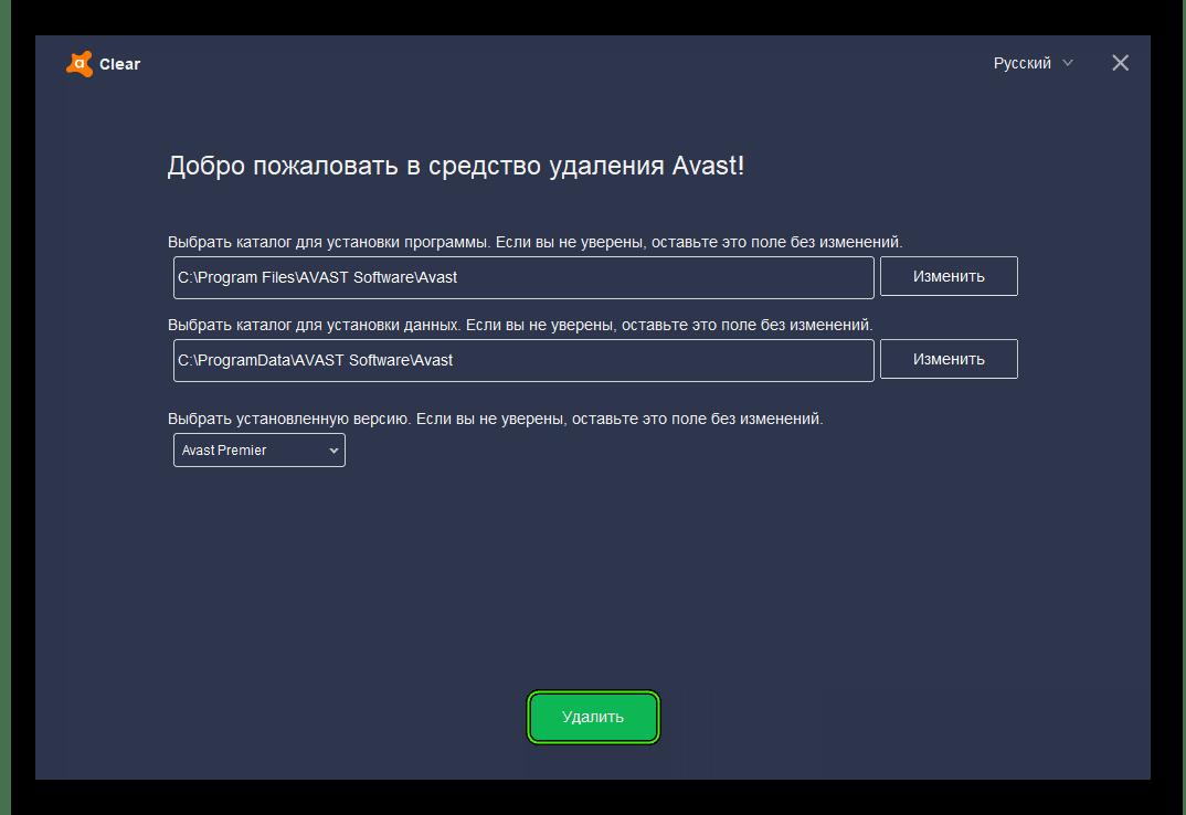 Удалить антивирус с компьютера в AvastClear