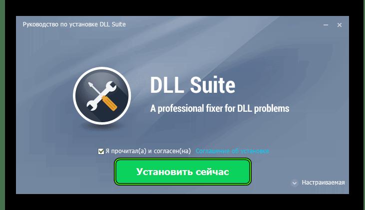 Установить DLL Suite