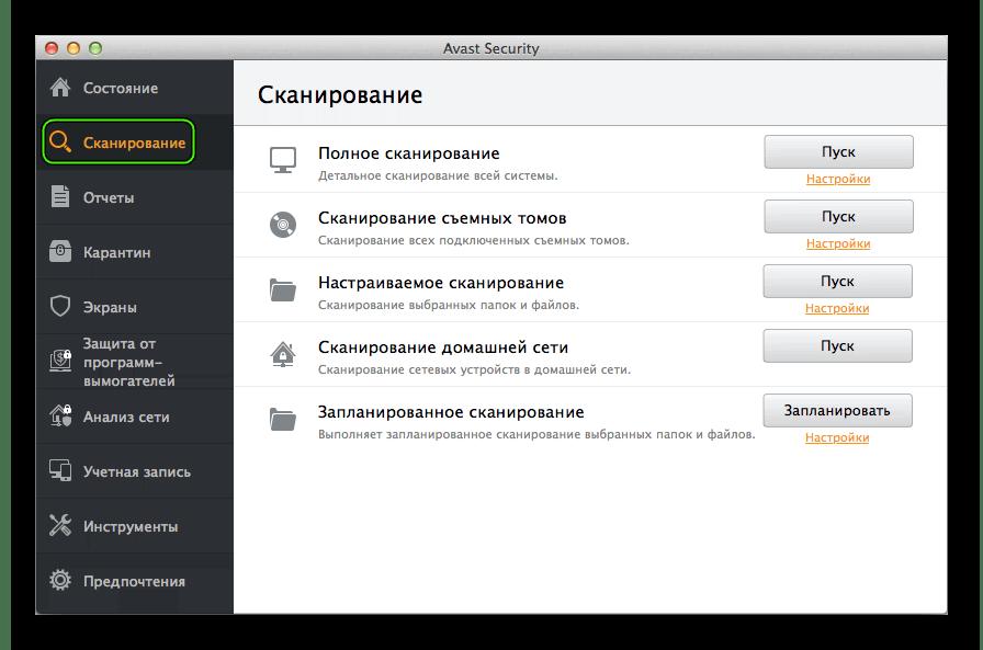 Вкладка сканирование в Avast для Mac OS