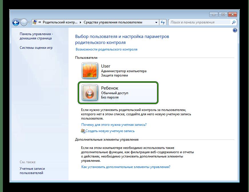 Выбор профиля ребенка в настройках Родительского контроля на Windows 7