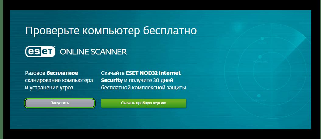 Запустить ESET Online Scanner на сайте