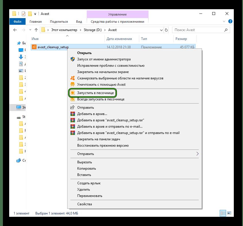 Запустить файл в песочнице из Проводника Windows