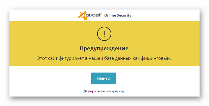 Защита от фишинга в Avast Online Security