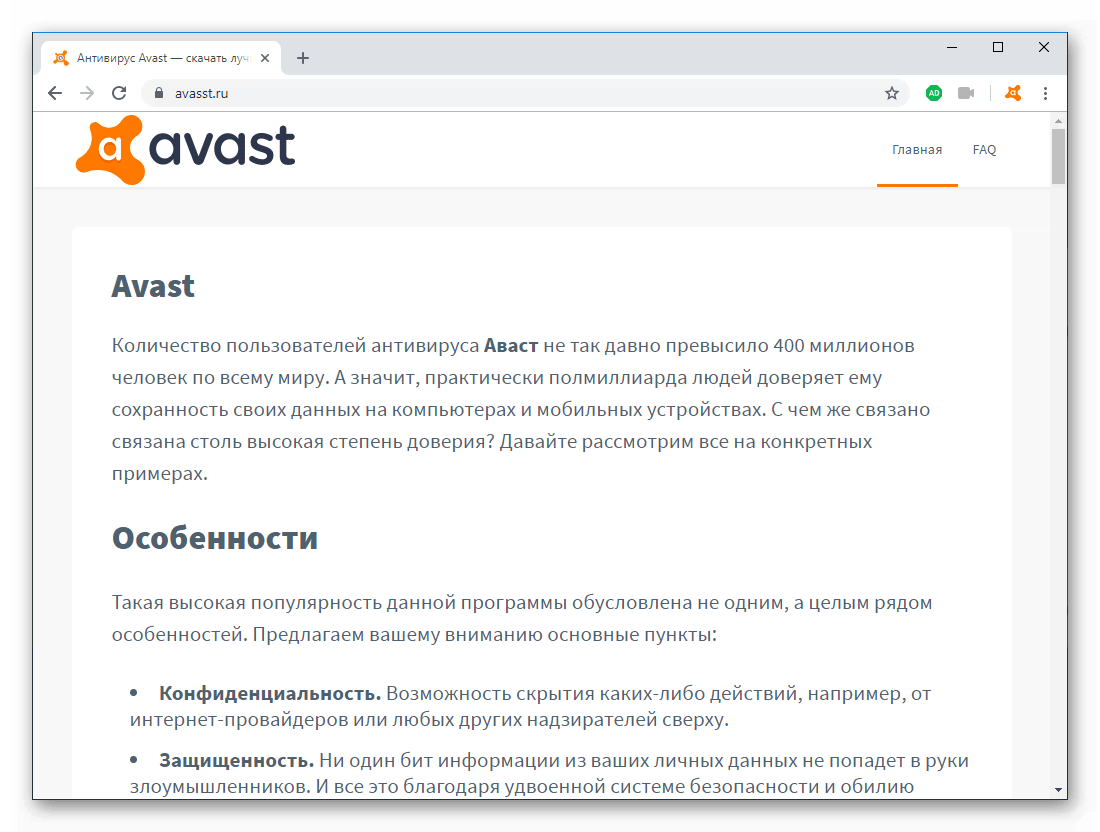 Общий вид Avast Secure Browser
