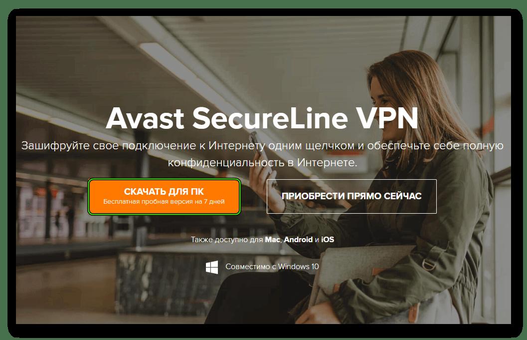 Скачать SecureLine VPN