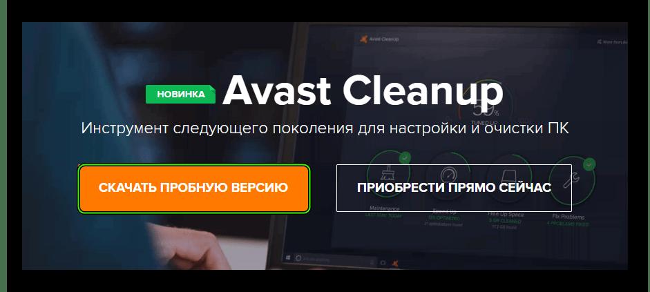Скачать пробную версию Avast Cleanup Premium