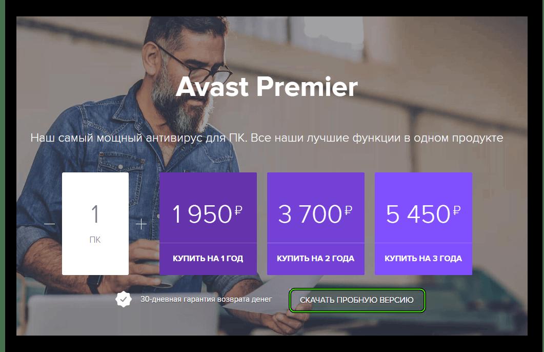 Скачать пробную версию Avast Premier