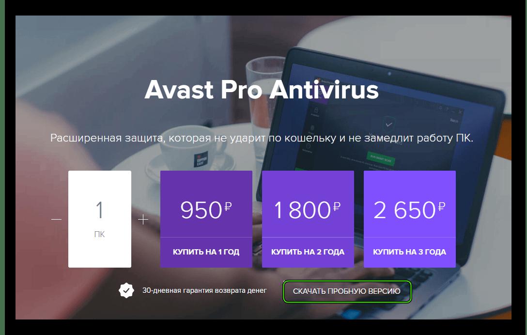 Скачать пробную версию Avast Pro