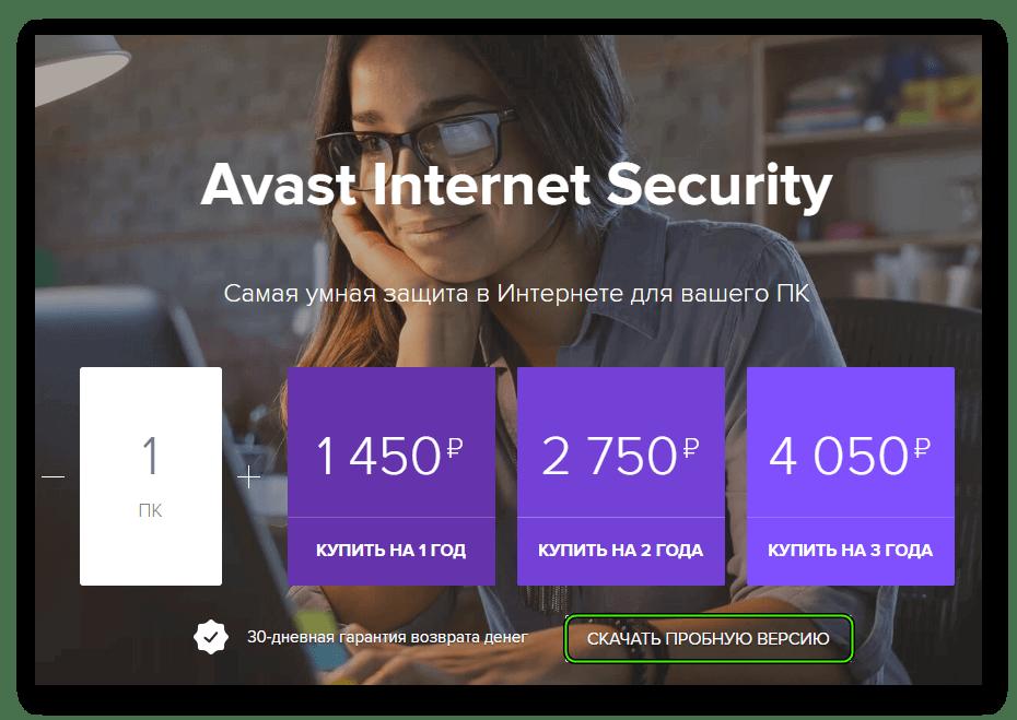 Скачать пробную версию Internet Security