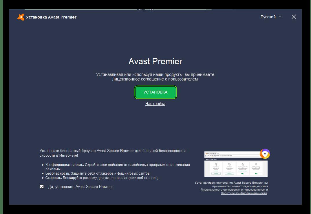Установка Avast Premier