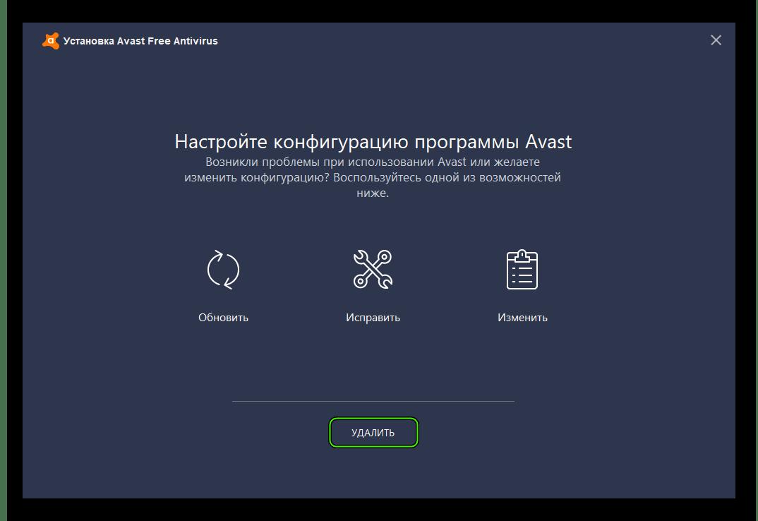 Продолжение процедуры удаления антивирусной программы Avast