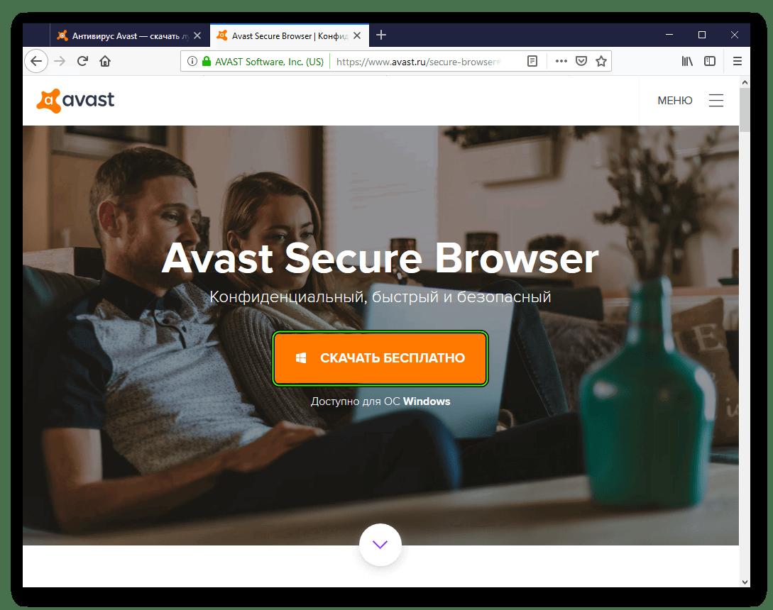 Скачать Avast Secure Browser