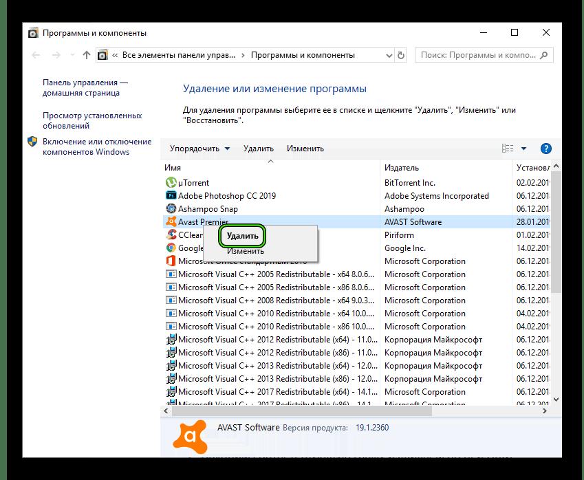 Удалить Avast Premier через Программы и компоненты