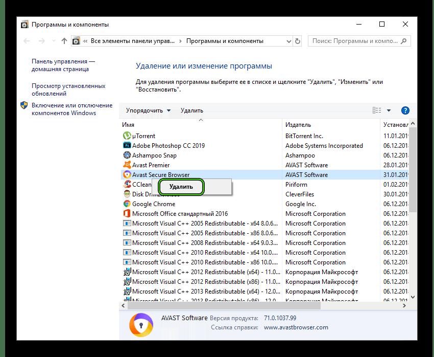 Удалить Avast Secure Browser в Программы и компоненты