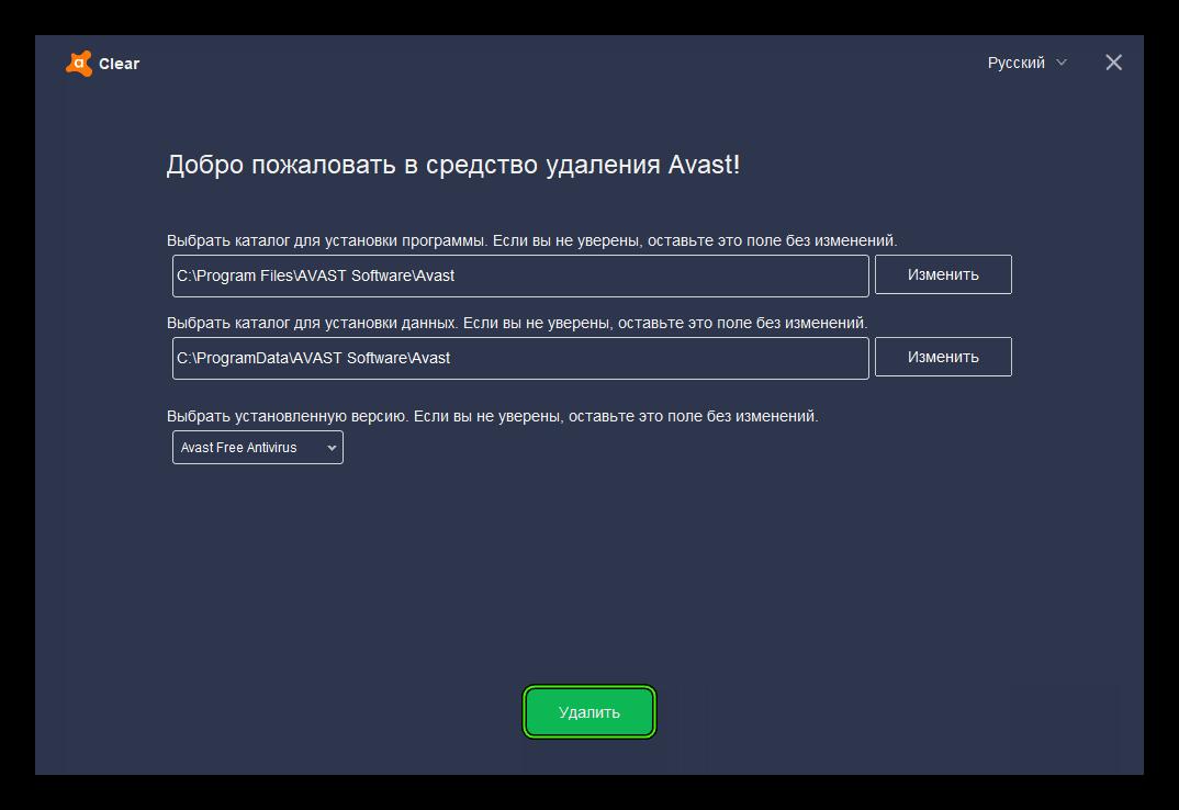 Удалить антивирус через AvastClear