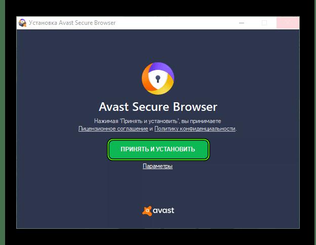 Установить Avast Secure Browser