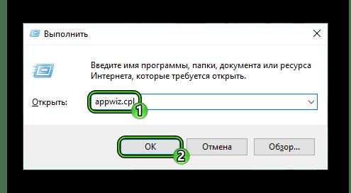 Запуск appwiz.cpl в окне Выполнить